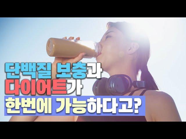 [Labnosh] 단백질 보충과 다이어트를 동시에, 랩노쉬 프로틴 다이어트