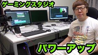 ヒカキンゲーミングスタジオをパワーアップ! thumbnail