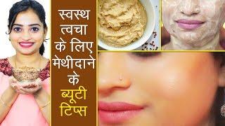 स्वस्थ त्वचा के लिए मेथीदाने के ब्यूटी टिप्स   Beauty Tips of Fenugreek Seed for Healthy Skin