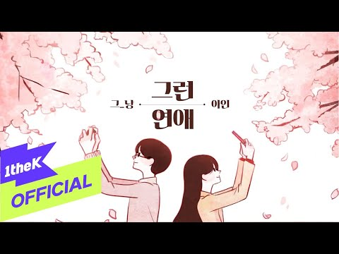 Youtube: That kind of love (feat. Ahin of MOMOLAND) / J_ust
