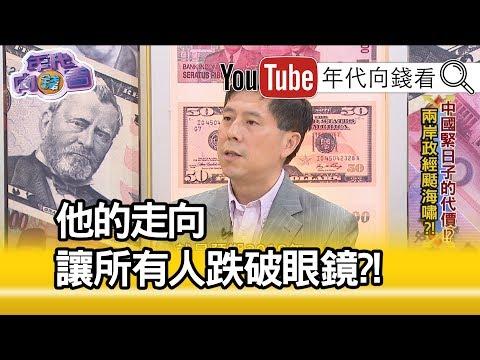 精彩片段》汪浩:中國緊日子!久了將會窒息…?!【年代向錢看】