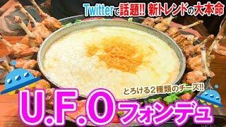 Twitterで話題!!新トレンドの大本命「UFOフォンデュ」食べてみた!!