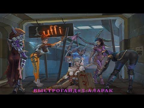 видео: heroes of the storm: Аларак - Быстрогайд (Выпуск 5)