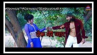 Latest New Top Uttrakhandi Dj Song 2017 |Tero Mero Pyar| By Darshan Negi