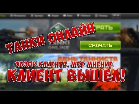 Игры танки онлайн для мальчиков играть бесплатно без