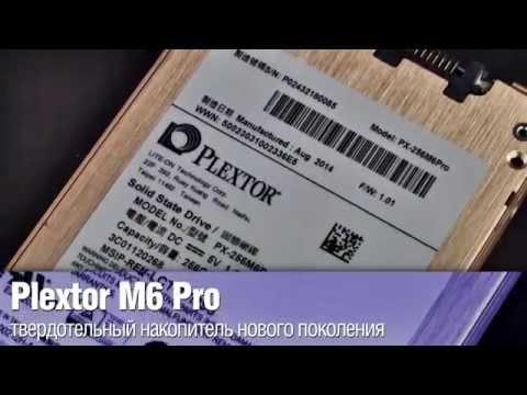 Plextor M6 Pro - твердотельный накопитель с чипами нового поколения