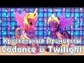 Обзор игрушек My Little Pony - кристальные Принцессы Кейденс и Твайлайт Спаркл