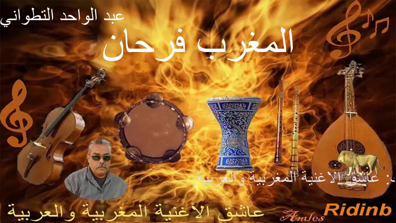 724. Titouani Al Maghrib Far7an _ عبدالواحد التطواني المغرب فرحان