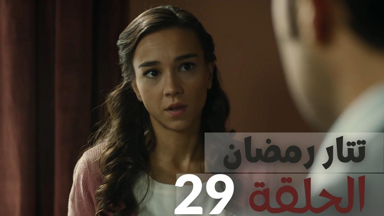 مسلسل تتار رمضان الحلقة 29 Youtube