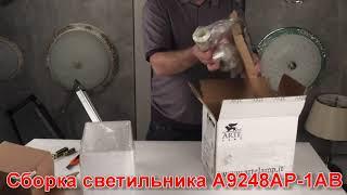 Бра ARTE Lamp A9248AP-1AB  - видеообзор