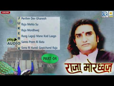 Rajasthani Devotional Songs | Raja Mor Dhwaj | Part 4 | Prakash Mali Bhajan | Audio Jukebox