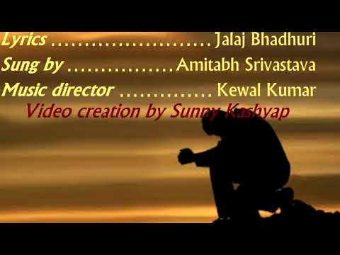 tu cchod aaya kyun re ( Sung by Amitabh Srivastava )