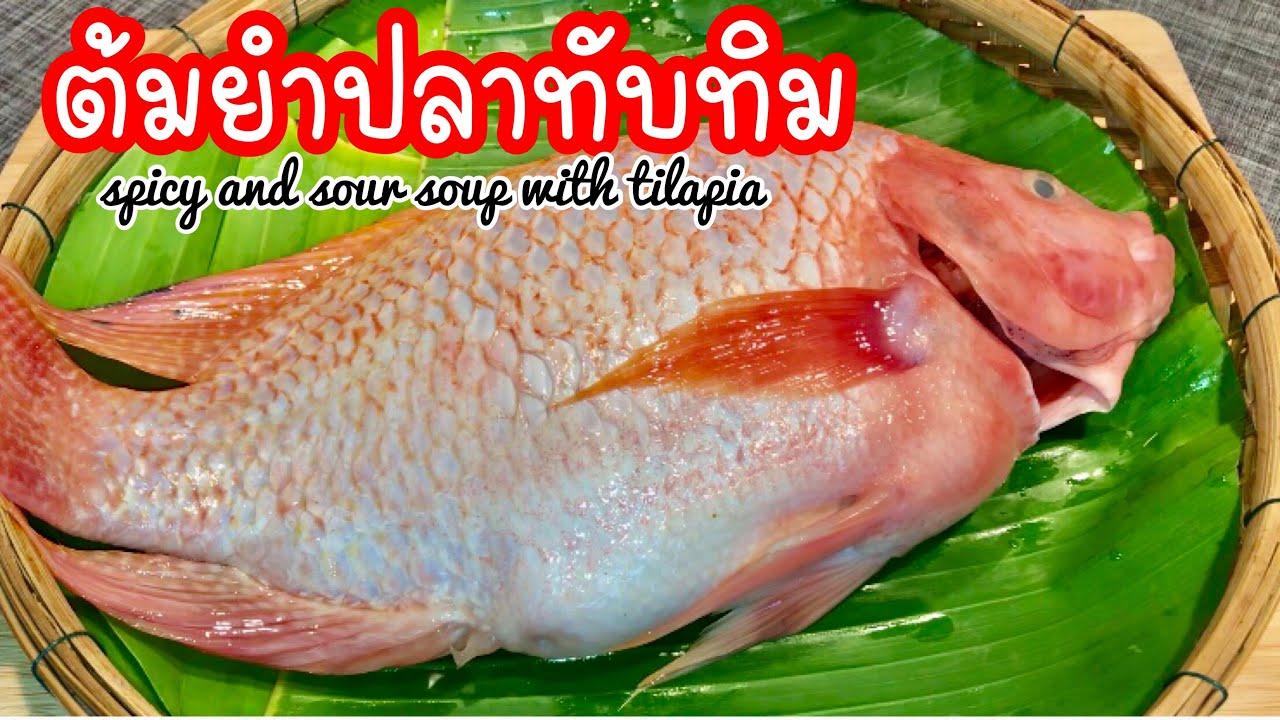 ต้มยำปลาทับทิม#ต้มยำปลาทับทิมน้ำใส#เทคนิคทำปลาไม่คาว
