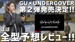 GU×UNDER COVERが帰ってきた!!今回はどう??リリース前レビュー!!