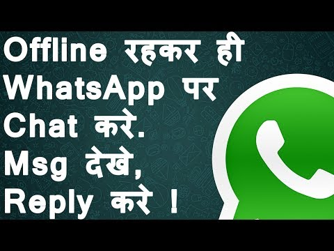 How to chat WhatsApp offline or without online | View and Reply to Messages Offline | WhatsApp Trick