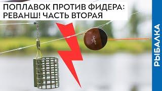 ПОПЛАВОК против ФИДЕРА: реванш на канале имени Москвы! Часть вторая