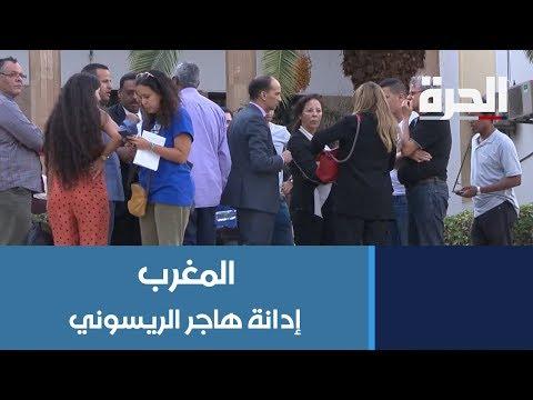 المغرب.. إدانة هاجر الريسوني بتهمة الإجهاض والفساد