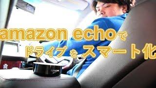 Amazon Echo Dotを車に乗せて快適ドライブ!車内でできる事とできない事は!?