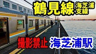 出場不可能・撮影注意・東芝専用 海芝浦駅【201806鶴見線5】
