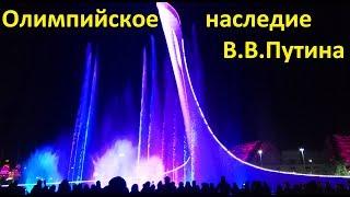 Танцующий фонтан Олимп в Сочи