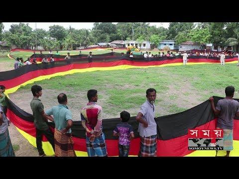 Longest German Flag   মাগুরায় জার্মানির সাড়ে পাঁচ কিলোমিটার লম্বা পতাকা বানালো এক জার্মান ভক্ত! thumbnail