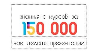 Как сделать крутую презентацию? Лайфхаки, примеры и 150 000 руб слитые на (почти) бесполезные курсы