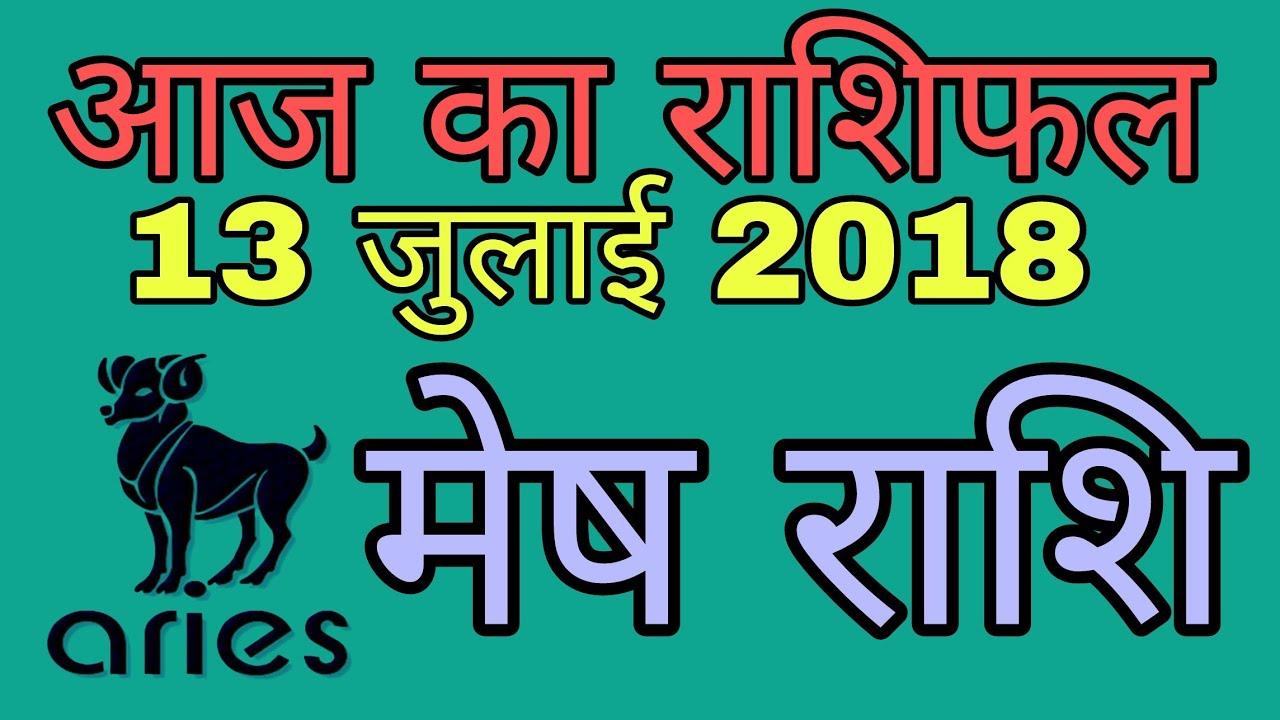 Mesh rashi Aaj ka Rashifal, Aaj ki mesh rashi, 13 July 2018 by FDD NEWS