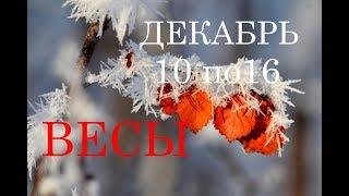 ВЕСЫ. ТАРО-ПРОГНОЗ на НЕДЕЛЮ с 10 по 16 ДЕКАБРЯ 2018г.