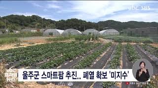 울주군 스마트팜 추진  폐열 확보 '미지수' 20210…