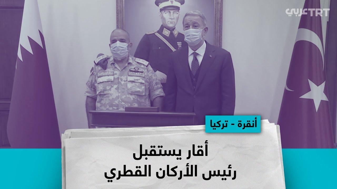 أقار يستقبل رئيس الأركان القطري