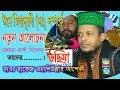 Eid-A Miladunnobi (SA:) Hafej Hafez Oli Ullah Asheqi. হাফেজ ওয়ালি উল্লাহ আশেকী Mridha HD
