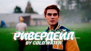 Ривердейл 1 сезон Трейлер | Премьера 2017 (Русские субтитры by CØLD WATER)