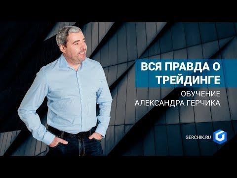 Обучение трейдингу. Александр Герчик