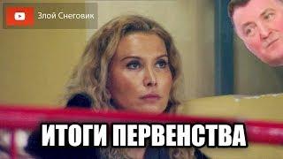 ОБЩИЕ ИТОГИ Первенство России среди юниоров 2020 по Фигурному Катанию