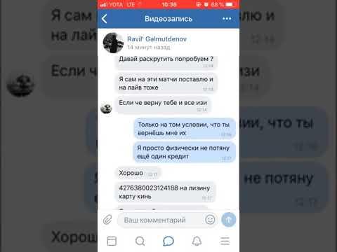 Обман на раскрутку счёта Масис Овсепян