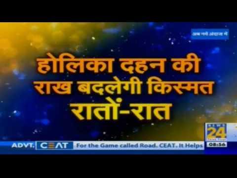 Download Kaalchakra II होलिका दहन पर कौन से उपाए करें II1 March 2018 II