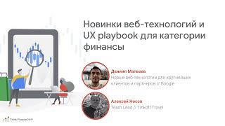 Новинки мобильных технологий и UX playbook для категории финансы