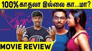 100% Kadhal Movie Review | G V Prakash Kumar | Shalini Pandey |M M Chandramouli | Thamizh Padam