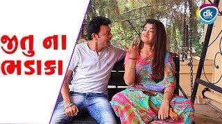 Download જીતુ ના ભડાકા | Jitu Pandya | Gujarati Comedy Video 2018 | Mangu | #JTSA Mp3 and Videos