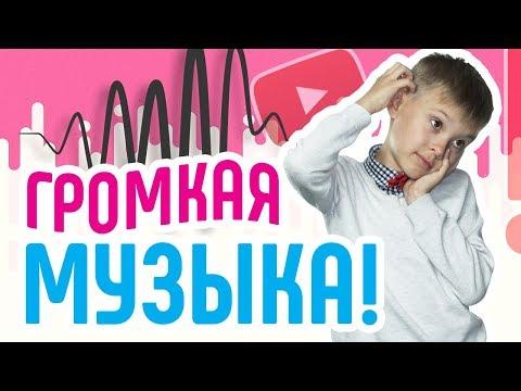 Громкая музыка в видео