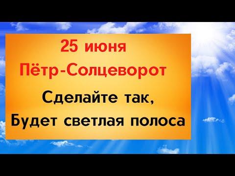 25 июня - Пётр Солнцеворот. Сделайте так и наступит светлая полоса | Тайна Жрицы |