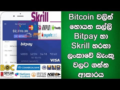 Bitcoin Sinhalen | Get Bitcoin Money In Sri Lanka Bank | How to Transfer Bitcoin To Skrill Account