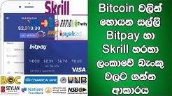 Bitcoin Sinhalen | Get Bitcoin Money In Sri Lanka Bank | How to Transfer Bitcoin To Skrill Account