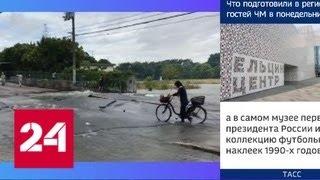 Плющенко с Рудковской оказались в эпицентре землетрясения в Японии - Россия 24