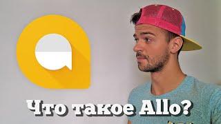 Google Allo обзор и мнение Android и iOS