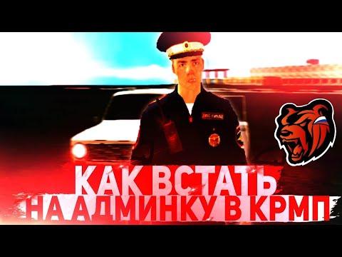 Как встать на пост Администратора? / Black Russia CRMP MOBILE / Блэк Раша КРМП Мобайл / Админ будни/