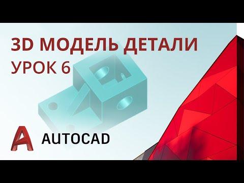 Урок 6 - AutoCAD - 3D модель простой корпусной детали (AutoCAD 2020)