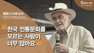 독일인 한국학자가 바라본 한국 전통문화의 현실 | 베르…