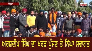 Warm Welcome For Under 19 Cricketer Arshdeep Singh|| Kharar ,Punjab||