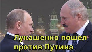 Будет ли ОТВЕТ России? Лукашенко глумится над Россией и подставляет Путина